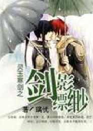 灵玉寒剑之剑影缥缈电子书下载