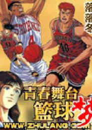 青春舞台篮球梦电子书下载
