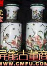 异能古董商小说下载