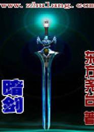 暗剑电子书下载