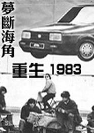 重生1983电子书下载