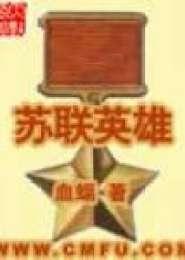 苏联英雄电子书下载