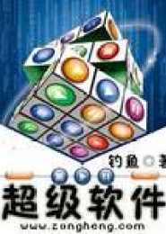 超级软件电子书下载