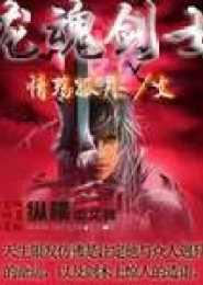 龙魂剑士电子书下载
