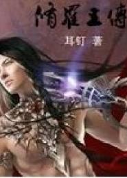 修罗王传小说下载