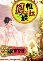 凤帷红姣小说下载