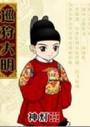 巡狩大明小说下载