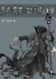 骷髅召唤师电子书下载