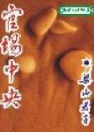 官场中央电子书下载