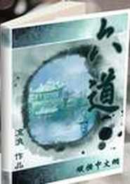 六道小说下载