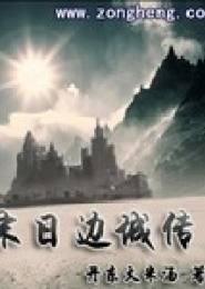 末日边城传小说下载