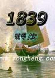 1839电子书下载