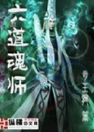 六道魂师电子书下载