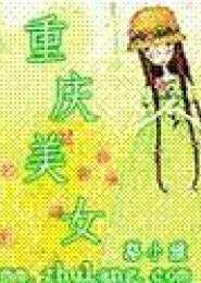 重庆美女电子书下载