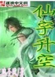 仙宇升空电子书下载