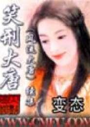 笑刑大唐(风流大唐)续集电子书下载