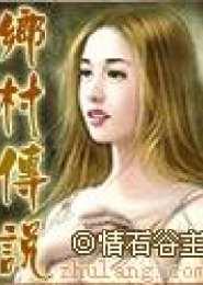 乡村传说电子书下载