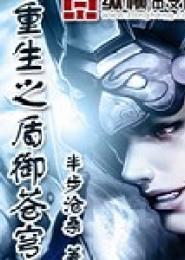 重生之盾御苍穹小说下载