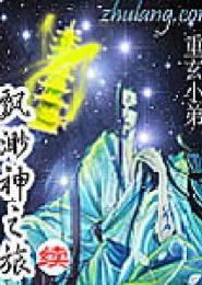 飘邈神之旅续电子书下载