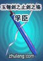玉翎剑电子书下载