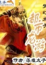 梦幻太子都市龙游电子书下载