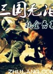 三国无泪电子书下载