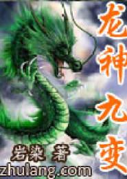 龙神九变电子书下载