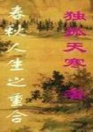 春秋人生之重合小说下载