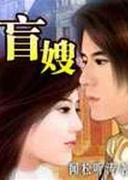 盲嫂小說下載