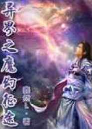 异界之魔幻征途电子书下载