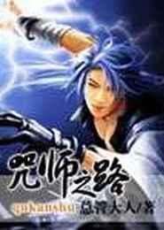 咒师之路电子书下载