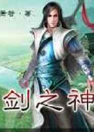 剑之神电子书下载