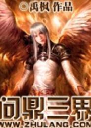问鼎三界电子书下载