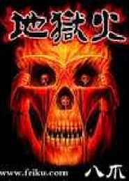 地獄火小說下載