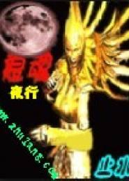 痕魂夜行电子书下载
