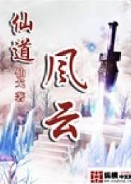 仙道风云电子书下载