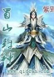 蜀山封神电子书下载
