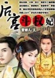 后宫斗:权妃yzc888亚洲城