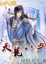 天龙八步小说下载