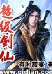 超级剑仙电子书下载