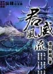 君威风流小说下载