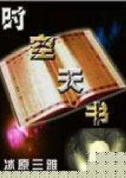 时空天书电子书下载