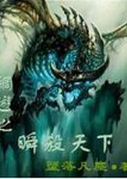 网游之瞬杀天下电子书下载