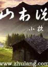 山村说电子书下载