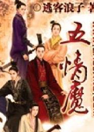 五情魔小说下载