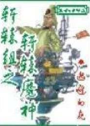 轩辕组之轩辕魔神电子书下载