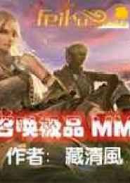 召喚極品MM小說下載