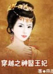 穿越之神医王妃手机电子书
