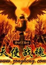 天使战魂电子书下载