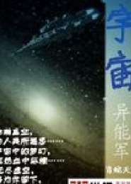 宇宙异能军电子书下载